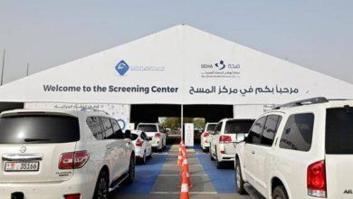 Photo of الإمارات تعلن تسجيل لقاح مضاد لكورونا