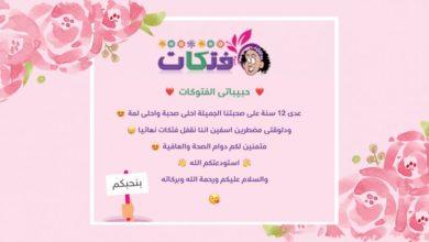 "Photo of إغلاق منتدى ""فتكات"" أكبر منتدى نسائي عربي على الإنترنت"