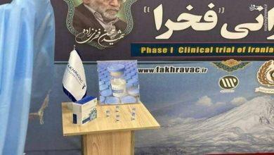 Photo of ايران تقترب من انتاج لقاح فخرا ضد كورونا والصين تنتج لقاحا علي شكل بخاخ