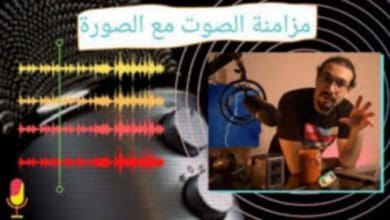 Photo of كيفية مزامنة الصوت مع الصورة لتحسين جودة صوت Audio Sync ؟