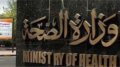 Photo of الصحة المصرية تحذر من بروتوكول علاجي قاتل منتشر على فيسبوك